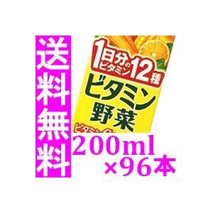 4ケースまとめ買い 伊藤園 ビタミン野菜 200ml×96本 紙パック(無塩) tg_tsw  - 送料無料 - 北海道・沖縄を除く|kumokumo-square