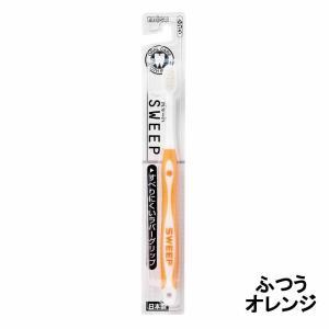 エビス スイープ ハブラシ ふつう オレンジ [ EBISU / オーラルケア / デンタルケア / 歯みがき ]- 定形外送料無料 -|kumokumo-square