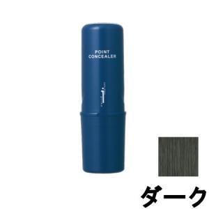 アリミノ カラーストーリーiプライム ポイントコンシーラー ダーク 10ml [ ARIMINO / 毛髪着色料 ]- 定形外送料無料 -|kumokumo-square