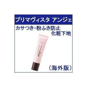※海外限定商品となっておりますが、製造は日本国内です。 ※国内商品の「カサつき・粉ふき防止化粧下地」...