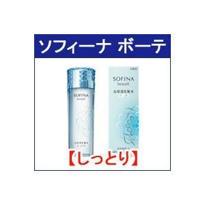 高保湿化粧水 しっとり 140ml 花王 ソフィーナ ボーテ - 定形外送料無料 -