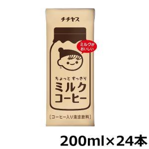 伊藤園 チチヤスちょっとすっきりミルクコーヒー200ml×24本 - 送料無料 - 北海道・沖縄を除く|kumokumo-square