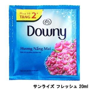 Downy ダウニー サンライズ フレッシュ 20ml パウチ [ だうにー / 柔軟仕上げ剤 ]- 定形外送料無料 -|kumokumo-square