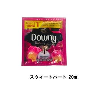 Downy ダウニー パルファム スウィートハート 20ml パウチ [ だうにー / 柔軟仕上げ剤 / 柔軟剤 ]- 定形外送料無料 -|kumokumo-square