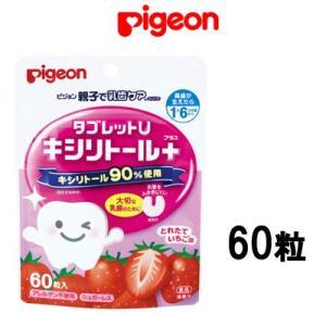 ピジョン タブレットU とれたていちご味 60粒 pigeon 取り寄せ商品 - 定形外送料無料 -|kumokumo-square