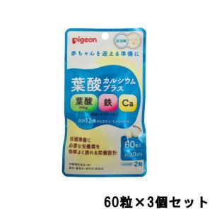 ピジョン 葉酸カルシウムプラス 60粒×3個セット pigeon  取り寄せ商品 - 送料無料 -...