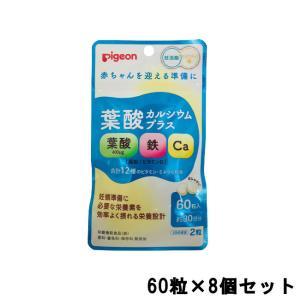 ピジョン 葉酸カルシウムプラス 60粒×8個セット pigeon  取り寄せ商品 - 送料無料 - 北海道・沖縄を除く|kumokumo-square