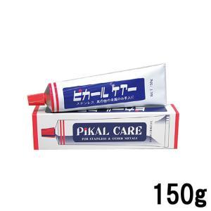 日本磨料工業 ピカール ケアー 150g [ PiKAL / 研磨剤 / 金属磨き / 磨き剤 / クリーム状 ]- 定形外送料無料 - kumokumo-square