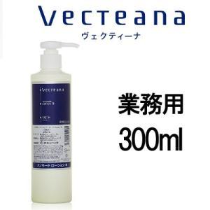 ナノモードローションN 300ml ベクティーナ ( 化粧水...