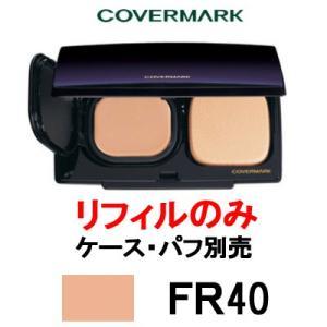 カバーマーク フローレスフィット FR40 リフィル / ケース 別 SPF35 ・ PA+++ - 定形外送料無料 -wp|kumokumo-square