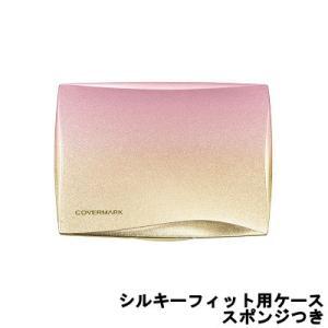カバーマーク シルキーフィット 専用 コンパクト ケース スポンジつき [ covermark / カバマ ]- 定形外送料無料 -|kumokumo-square
