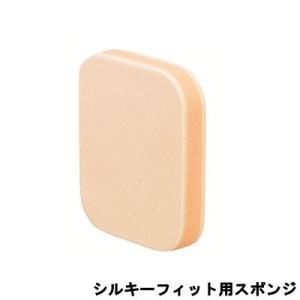 カバーマーク シルキー フィット 専用 パウダリースポンジS [ covermark / カバマ /...