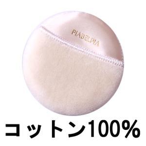 ピアベルピア 替えパフ大 フェースパウダー用 [ piabelpia / ポイントメイクアップ / 化粧品 ] 取り寄せ商品 - 定形外送料無料 -|kumokumo-square