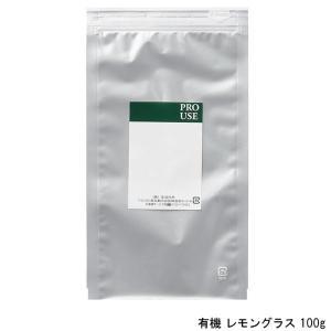 生活の木 有機 レモングラス 100g [ ハーブティー / ドリンク / リーフ / オーガニック / 有機 ]- 定形外送料無料 -|kumokumo-square