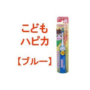 電動付歯ブラシ こどもハピカ ブルー (4961691102137) tg_tsw_7 - 定形外送料無料 - kumokumo-square