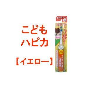 電動付歯ブラシ こどもハピカ イエロー (4961691102120) tg_tsw_7 - 定形外...