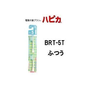 電動付歯ブラシ ハピカ替ブラシ BRT-5T ふつう - 定...