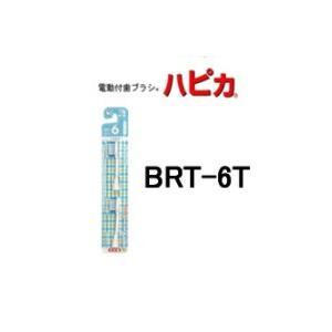 電動付歯ブラシ ハピカ替ブラシ BRT-6T やわらかめ - 定形外送料無料 - kumokumo-square