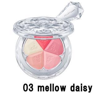 ジルスチュアート ブルーム ミックスブラッシュ コンパクト 03 mellow daisy 4.5g - 定形外送料無料 -|kumokumo-square