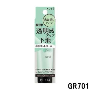 コーセー エルシア プラチナム 肌色コントロール 化粧下地 GR701 グリーン 30g [ kos...