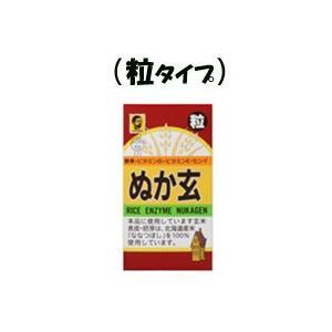 【定形外送料無料】杉食 健康フーズ ぬか玄 粒 560粒