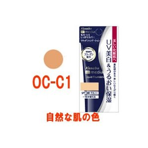 カネボウ メディア リキッドファンデーション UV OC-C1 自然な肌の色 25g tg_tsw_7 - 定形外送料無料 -wp kumokumo-square