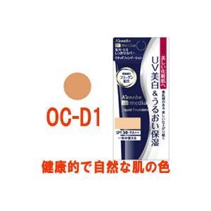 カネボウ メディア リキッドファンデーション UV OC-D1 健康的で自然な肌の色 25g - 定...
