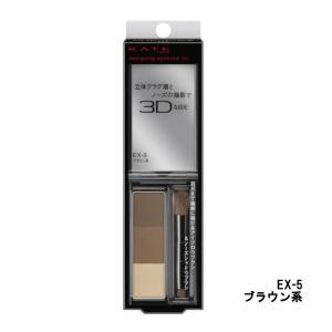 カネボウ ケイト デザイニング アイブロウ 3D EX-5 ブラウン系 アイブロウブラシ & ノーズ...