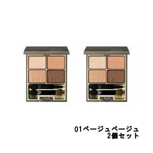 カネボウ ルナソル スキンモデリングアイズ 01ベージュベージュ ×2個セット [ kanebo / LUNASOL ]- 定形外送料無料 -|kumokumo-square