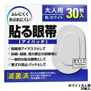 大洋製薬 アイパッチ 貼る眼帯 ホワイト 大人用 30枚入 [ taiyo / 眼帯 / 貼るタイプ...