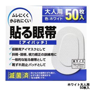 大洋製薬 アイパッチ 貼る眼帯 ホワイト 大人用 50枚入 [ taiyo / 眼帯 / 貼るタイプ / 通気性 ]- 定形外送料無料 -|kumokumo-square