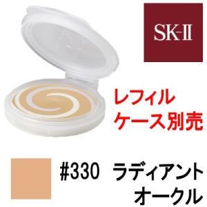 クリアビューティクリスタルスキン パーフェクティング ファンデーション リフィル 330 SK-2 COLOR SKII SK-II SK2 エスケーツー - 定形外送料無料 -wp|kumokumo-square