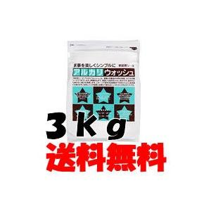 アルカリウォッシュ 3kg - 送料無料 -