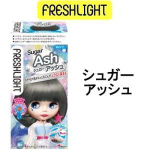 フレッシュライト 泡タイプカラー シュガーアッシュ - 定形外送料無料 -