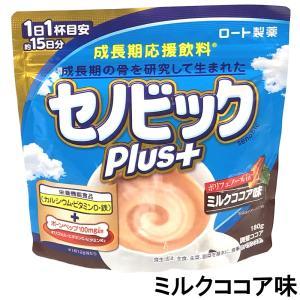 ロート製薬 セノビックPlus+ ミルクココア味 180g 約15日分 [ セノビックプラス / カルシウム ] - 定形外送料無料 -|kumokumo-square