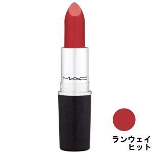 マック レトロ マット リップスティック ランウェイ ヒット 3.0g [ mac / ポイントメイク / 口紅 ]- 定形外送料無料 - kumokumo-square