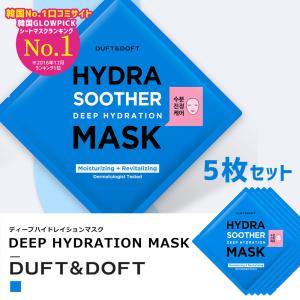 シートマスク パック ディープ ハイドレイション マスク 5枚入 ダフト&ドフト -POSCO+  -定形外送料無料-|kumokumo-square