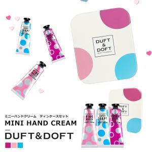 ダフト&ドフト DUFT&DOFT シアバター ミニサイズ ハンドクリーム ティンケース トリオ セット -POSCO+ - 定形外送料無料 -|kumokumo-square