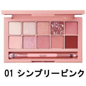 クリオ プロアイパレット 01 シンプリーピンク 0.6g×10色 [ CLIO / アイシャドウ ]- 定形外送料無料 -|kumokumo-square