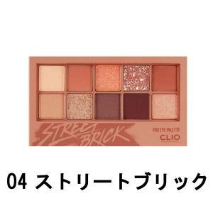 クリオ プロアイパレット 04 ストリートブリック 0.6g×10色 [ CLIO / アイシャドウ ]- 定形外送料無料 -|kumokumo-square