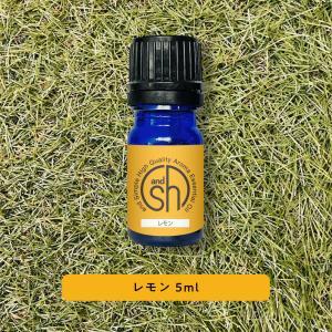 アロマ 100%ピュア &SH アロマ エッセンシャルオイル ( 精油 ) レモン 5ml アロマオイル [ 無添加 ]- 定形外送料無料 -|kumokumo-square