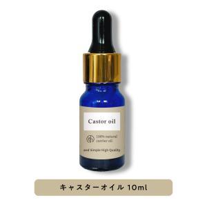 キャスターオイル 10ml ( 精製 ) &sh キャリアオイル [ ひまし油 / ヒマシ油 / オイル / ボタニカル ]- 定形外送料無料 -|kumokumo-square
