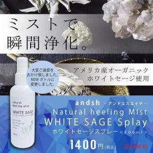 オーガニック ホワイト セージ 使用 ホワイトセージ スプレー 100ml <br>[ 浄化用 無農薬 ナチュラル ]|kumokumo-square