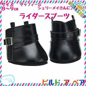 ダッフィー用ライダースブーツ 黒 ビルドアベア ぬいぐるみ服...