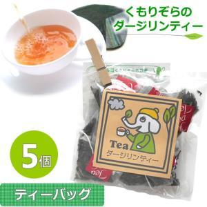 ダージリン ティーバッグ 5個|kumorizora