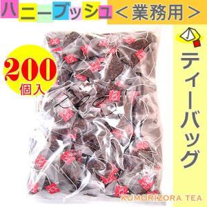 ハニーブッシュティー ティーバッグ 業務用200個 kumorizora