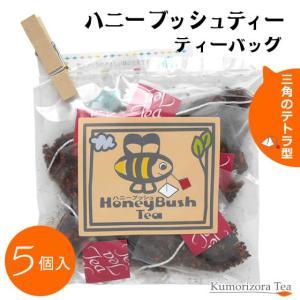 ハニーブッシュティー ティーバッグ5個|kumorizora