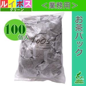 グリーン ルイボスティー 業務用 お茶パック 100個入★10個プレゼント中 kumorizora