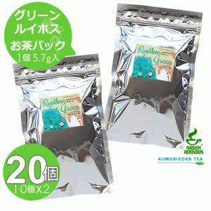グリーン ルイボスティー お茶パック 20個  有機JAS認定原材料使用 kumorizora