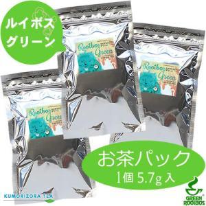グリーン ルイボスティー お茶パック 30個  有機JAS認定原材料使用 kumorizora